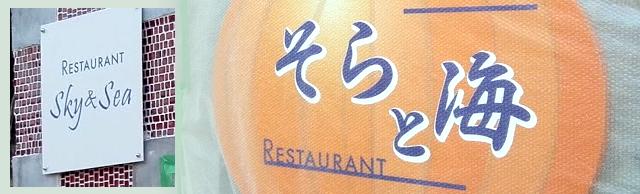 レストランそらと海